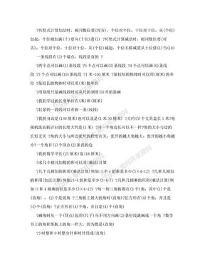 小学二年级数学上册填空题集锦.doc