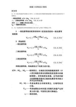 混凝土结构设计规范配筋裁剪.doc