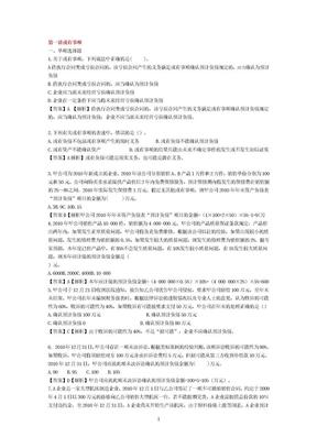 CPA会计会计习题一及答案.doc