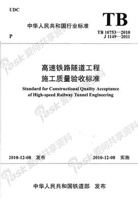TB 10753-2010 高速铁路隧道工程施工质量验收标准.pdf