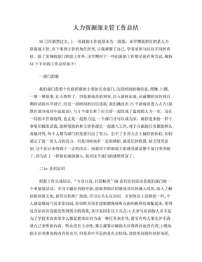 人力资源部主管工作总结.doc