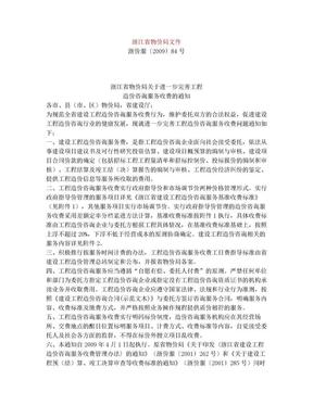 浙江省造价咨询收费标准.doc