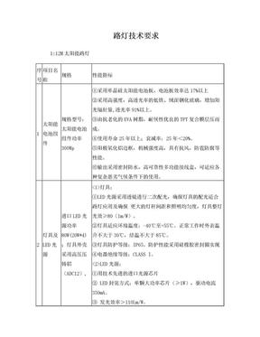 太阳能路灯技术参数.doc