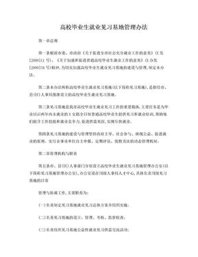 高校毕业生就业见习基地管理办法.doc