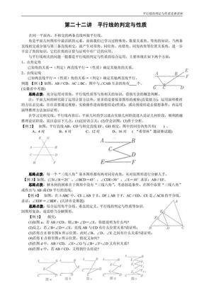 第22讲  平行线的判定与性质.pdf