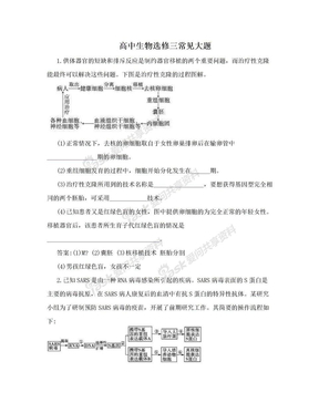 高中生物选修三常见大题.doc