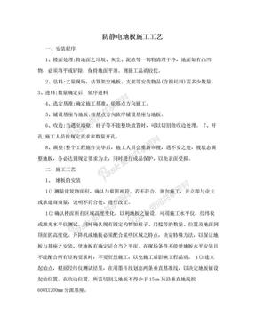 防静电地板施工工艺.doc