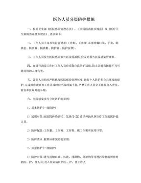 医务人员分级防护措施.doc