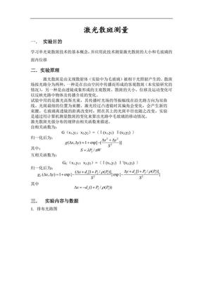 激光散斑的测量.pdf