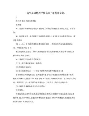 大学基础物理学韩克芳下册答案全集..doc