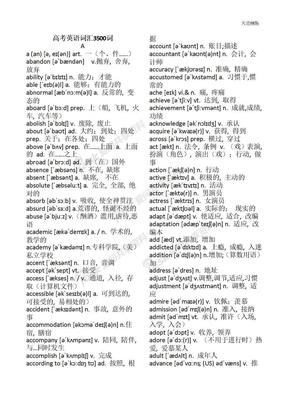最新版高考英语词汇3500词汇.doc