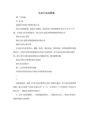 企业告知函模板.doc