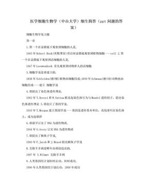 医学细胞生物学(中山大学)细生简答(ppt问题的答案).doc