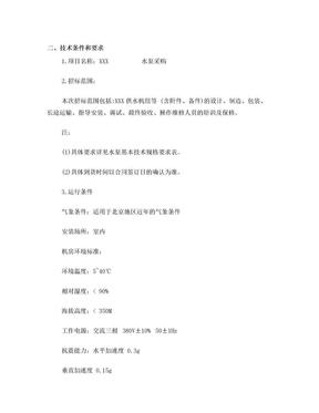 供水机组招标文件技术规范.doc