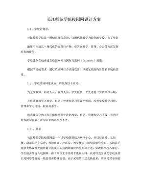 大学校园网网络设计方案.doc