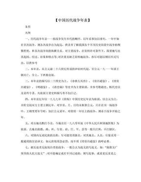 【中国历代战争年表】.doc