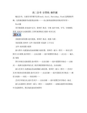 高二会考-计算机-操作题.doc