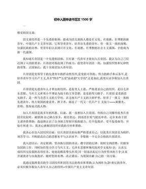 初中入团申请书范文1500字.docx