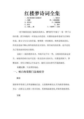 红楼梦诗词全集.doc