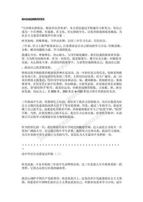 高中生综合素质评价范文大全.doc