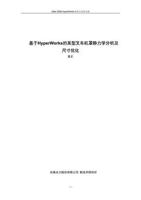 袁  正_基于HyperWorks的某型叉车机罩静力学分析及尺寸优化.pdf