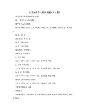 出国交换个人简历模板(共4篇).doc