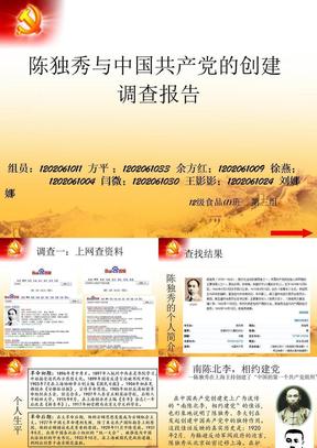 陈独秀与中国共产党的创建.ppt
