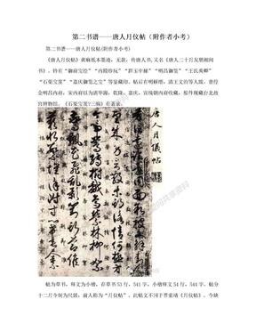 第二书谱——唐人月仪帖(附作者小考).doc