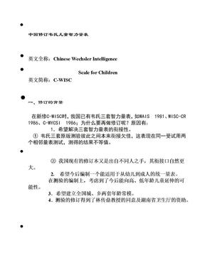 中国修订韦氏儿童智力量表.docx