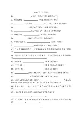 苏教版中考语文古诗词默写练习题汇编初中古诗文默写训练.doc