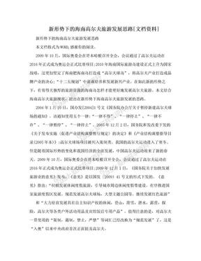 新形势下的海南高尔夫旅游发展思路[文档资料].doc
