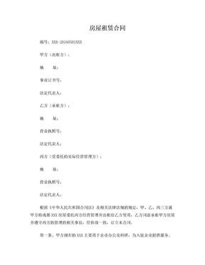 房屋租赁三方协议合同.doc