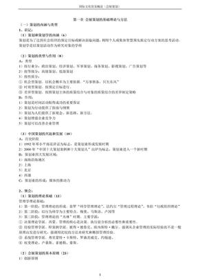 文化产业 国际文化贸易概论 (会展策划)整理资料.doc