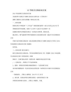 15号机关文体活动方案.doc