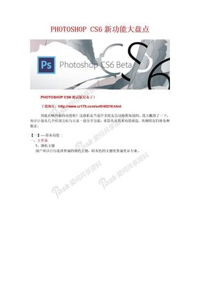 PHOTOSHOP_CS6新功能大盘点.doc