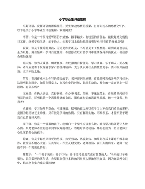 小学毕业生评语集锦.docx