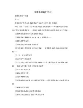 亚细亚瓷砖广告词.doc