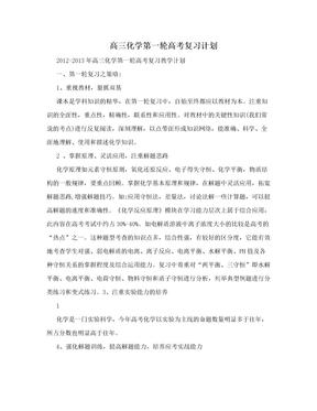高三化学第一轮高考复习计划.doc