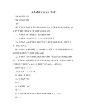 美食试吃活动方案(参考).doc