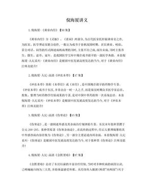 倪海厦讲义.doc