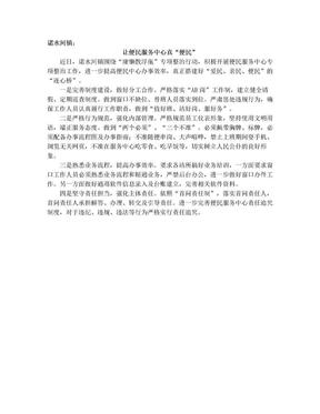 """让便民服务中心真""""便民"""".doc"""