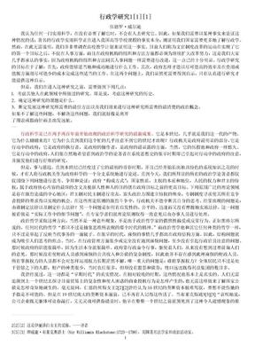威尔逊-行政学研究(中英文原着全文).docx