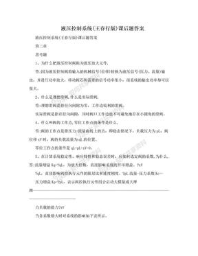 液压控制系统(王春行版)课后题答案.doc
