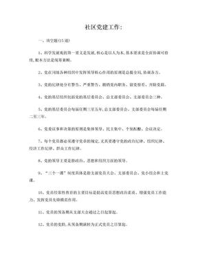 社区工作者考试题库.doc