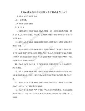 上海市旅游包车合同示范文本【精品推荐-doc】.doc
