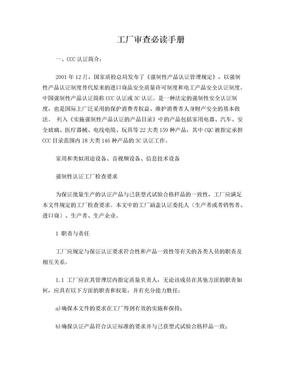 工厂3C审查培训资料(3C审厂).doc