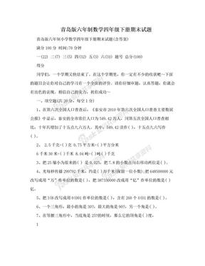 青岛版六年制数学四年级下册期末试题.doc