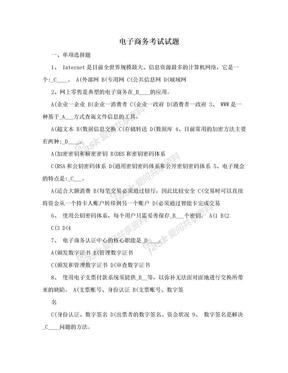 电子商务考试试题.doc