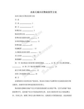 水沐天城小区物业接管方案.doc