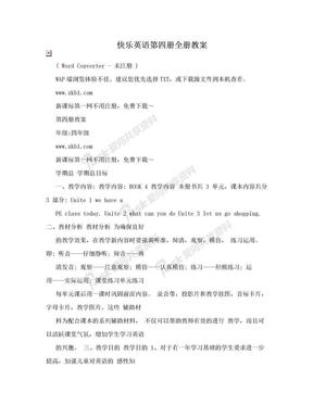 快乐英语第四册全册教案.doc